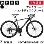 自転車 ロードバイク 700c シマノ21段変速 軽量 アルミフレーム フロントディスクブレーキ NEXTYLE ネクスタイル RNX-7021-DC