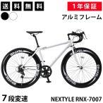 Yahoo!自転車通販 voldy.collection自転車 ロードバイク ロードレーサー 本体 初心者 700c シマノ7段変速 超軽量 アルミフレーム NEXTYLE ネクスタイル RNX-7007VC
