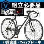 自転車 ロードバイク 豪華パーツ4点セット ロードレーサー 700c シマノ21段変速 ドロップハンドル 2wayシステムブレーキ Grandir Sensitive