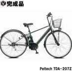電動アシスト自転車 クロスバイク 27インチ 電動自転車 完成品 シマノ6段変速 PELTECH ペルテック TDA-207Z