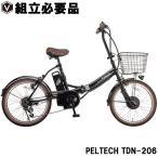 電動自転車 20インチ カゴ付き 電動アシスト自転車 折りたたみ 3モードアシスト シマノ6段変速 LEDオートライト 送料無料 PELTECH ペルテック TDN-206