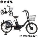 電動自転車 電動アシスト自転車 20インチ 完成品 シマノ内装3段変速 LEDライト カゴ リアキャリア 子供乗せ可能モデル PELTECH ペルテック TDN-207L