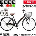 折りたたみ自転車 26インチ シティサイクル シマノ6段変速 カゴ付き 極厚チューブ ダイナモライト 後輪錠 voldy.collection VFC-001