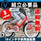 ショッピング自転車 子供用自転車 16インチ プレゼント付き 送料無料 女の子 voldy.collection VO-16KB カゴ・衝撃パッド・補助輪付き