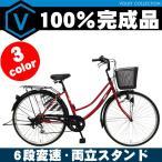 自転車 26インチ 完成品 シマノ6段変速  シティサイクル おしゃれ ママチャリ voldy.collection VO-VM-266