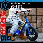 ショッピング自転車 子供用自転車 ペダルなし自転車 送料無料 12インチ リアブレーキ付き voldy.collection VO-12TB ボルディー 玩具