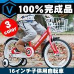 子供用自転車 16インチ 完成品 voldy.c