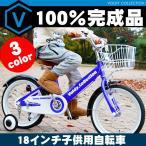 子供用自転車 18インチ 完成品 voldy.c