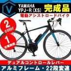 ヤマハ 電動アシスト自転車 ロードバイク 700c 完成品 アルミフレーム 22段変速 デュアルコントロールレバー YAMAHA YPJ-R (XS)
