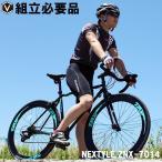 期間限定特価 ロードバイク ロードレーサー 700c 自転車 シマノ14段変速 クロモリフレーム デュアルコントロールレバー NEXTYLE ネクスタイル ZNX-7014