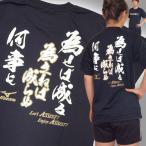 バレーボールアシスト メッセージTシャツ「為せば成る 為さねば成らぬ 何事も」