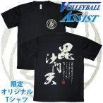 バレーボール練習着 上杉謙信 文字入りTシャツ ASU1507(ブラック)