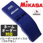 MIKASA ミカサ バレーボール用 ホイッスル コルクなし BEAT500 BL 名入