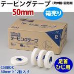 テーピングテープ(非伸縮・固定用) 箱売り50mm×12個入り