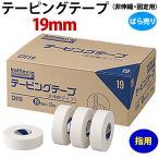 テーピングテープ(非伸縮・固定用) 19mm ばら売り