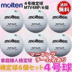 ソフトタッチ4号 バレーボール4号球 6個セット モルテン ネーム