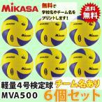 ショッピングボール 送料無料 バレーボール軽量4号検定球 小学生公認球 6個セット ネーム入り
