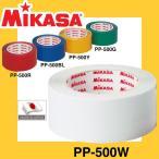 ミカサ(MIKASA) ラインテープ 50mm×50m×2巻入 体育館 PP500