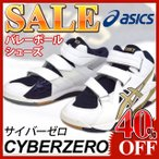 セール 40%OFF ASICS アシックス バレーボールシューズ CYBERZERO サイバーゼロ TVR476