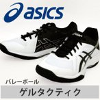 ASICS(アシックス)バレーボールシューズ  更なるレベルアップをめざすプレーヤーにおすすめのベー...