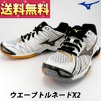ミズノ MIZUNO ウエーブトルネード X2 09 ホワイト ブラック ゴールド V1GA181209