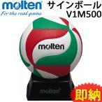モルテン バレーボール カラーサインボール