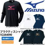 MIZUNO ミズノ 長袖プラクティスシャツ [V2JA4090] バレーボール 長袖 子供用 ジュニア キッズ 一般用