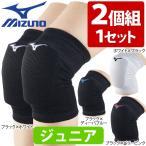 ミズノ MIZUNO用 膝サポーター V2MY8011