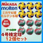 ショッピングボール バレーボール4号検定球 12個セット「ミカサ6球とモルテン6球」V4M5-MVA4-12-N (ネーム入り)