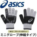 バレーボール手袋 ASICS アシックス ミニグローブ(伸縮タイプ) 手袋 防寒 スポーツ 一般用