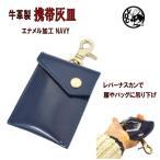携帯灰皿 ハンギング メンズ 革 牛革 エナメル レザー NAVY portableashtray