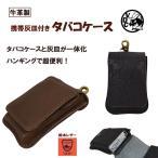 タバコケース シガレットケース 牛革 携帯灰皿付 チョコ 栃木レザー 日本製
