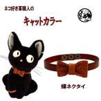 猫用品 猫 首輪 おしゃれ ネコちゃん用 レザー首輪 蝶