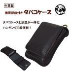 タバコケース 携帯灰皿付き レザー シガレット ケース 牛革 ブラック 日本製