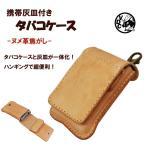 シガレットケース レザー タバコケース 携帯灰皿付 焦がし ヌメ革 日本製