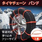 「新発売」応急用タイヤチェーン 走行距離40-60KM タイヤ経205〜245mm束/ごとに使用寿命40-60KM