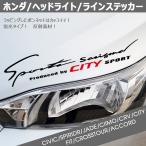 「新発売」車 ステッカー ヘッドライトステッカー フロントライト CIVIC/SPIRIDR/JADE/CIIMO/CRV/CITY/FIT/CROSSTOUR/ACCORD