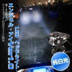 「新発売」汎用 LED バイク用ヘッドライト フォグライト バイク カスタム 純白光 高輝度 超長寿命 Ver1.0