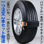 「新発売」スーパー タイヤチェーン 1本で十分! 非金属 ジャッキアップ不要 ワンタッチ