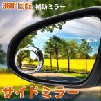 「新発売」サイドミラー 自動車 左右セット 鏡 サイド補助ミラー 360
