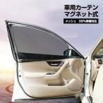 車用カーテン マグネット式 メッシュ仕様 前部窓 後部窓 99%車種対応 紫外線対策 日よけ 虫よけ 簡単取付 車中泊 自動車 内装用品