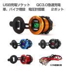 急速充電USB充電器ソケット カーパワーソケット 防水マリンライターアダプター 36W急速充電 LED電圧計 12V/24V 船、オートバイ、ATV