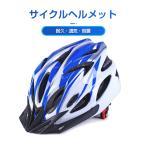 ヘルメット サイクルヘルメット 自転車 ヘルメット 子供用 学生用 大人用 ロードバイク サイクリング 軽量 ダイヤル調整 耐久 衝撃吸収 登山 キックボード