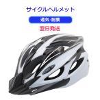 ヘルメット 大人用 自転車 ヘルメット 子供用 学生用 ジュニア 自転車 サイクルヘルメット ロードバイク サイクリング 軽量 ダイヤル調整 登山 キックボード