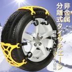 送料無料-「新発売」タイヤチェーン 分離式 100%牛筋製 取付簡単 13−16インチ対応 ジャッキアップ