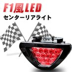 F1風LEDセンターリアライト