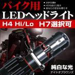 期間限定 激安 バイク用LEDヘッドライト『ナイトオブラウンズ』 H4 Hi/Lo H7 最新登場モデル 次世代と並び大光量 業界初車検基準クリアバイク用ヘッドライト