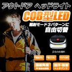 COB型 LEDヘッドランプ 面発光 防滴 防汗 夜間作業 非常用 アウトドア最適 5色自由選択
