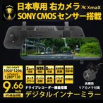 ドライブレコーダー 日本/海外仕様 選択可 国産車対応 右ハンドル 前後2カメラ フルHD 1296p 9.66インチ 32Gカード付 デジタルインナーミラー あおり運転対策