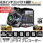 ドライブレコーダー 前後同時録画 前1080P 後720P 2.5インチ 140°広角 駐車監視 動体検知 暗視機能 リアカメラ付き 32Gカード付 日本語説明書 あおり運転対策
